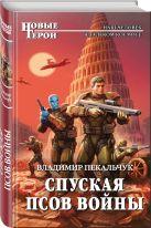 Пекальчук В.М. - Спуская псов войны' обложка книги