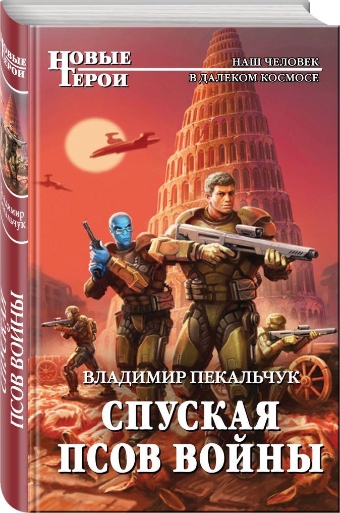 Владимир Пекальчук - Спуская псов войны обложка книги