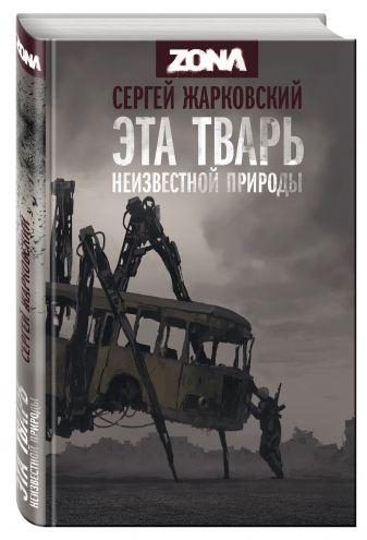 Сергей Жарковский - Эта тварь неизвестной природы обложка книги