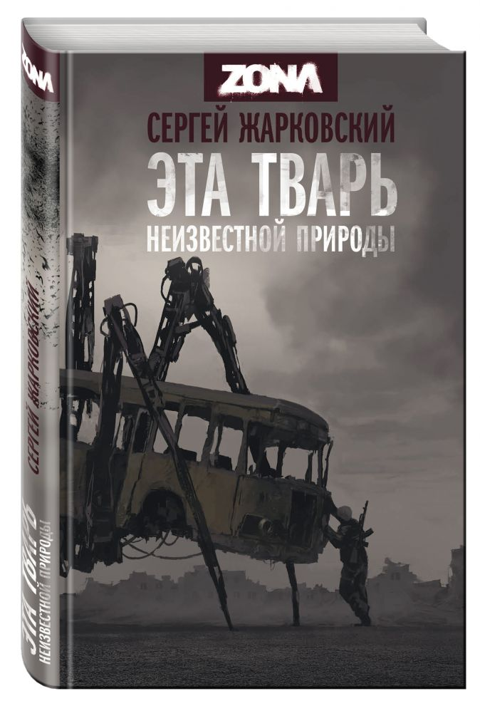 Эта тварь неизвестной природы Сергей Жарковский