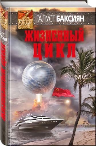 Галуст Баксиян - Жизненный цикл обложка книги