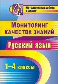 Мониторинг качества знаний. Русский язык. 1-4 классы Шамрицкая Г. Г. и др.