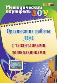 Организация работы ДОО с талантливыми дошкольниками Афонькина Ю. А., Филатова О. В.