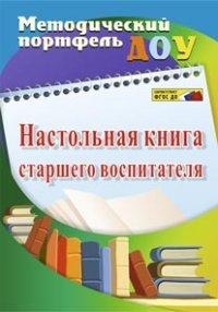Афонькина Ю. А., Себрукович З. Ф. - Настольная книга старшего воспитателя обложка книги