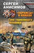 Анисимов С.В. - «Абрамсы» в Химках. Книга третья. Гнев терпеливого человека' обложка книги