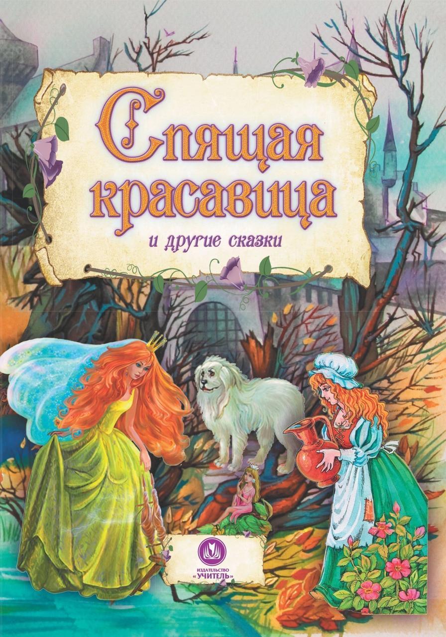 """""""Спящая красавица"""" и другие сказки: художественно-литературное издание для чтения взрослыми детям"""