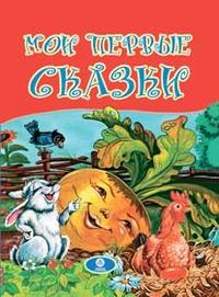 Мои первые сказки: художественно-литературное издание для чтения взрослыми детям