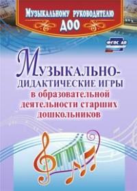 Кшенникова Н. Г. - Музыкально-дидактические игры в образовательной деятельности старших дошкольников обложка книги