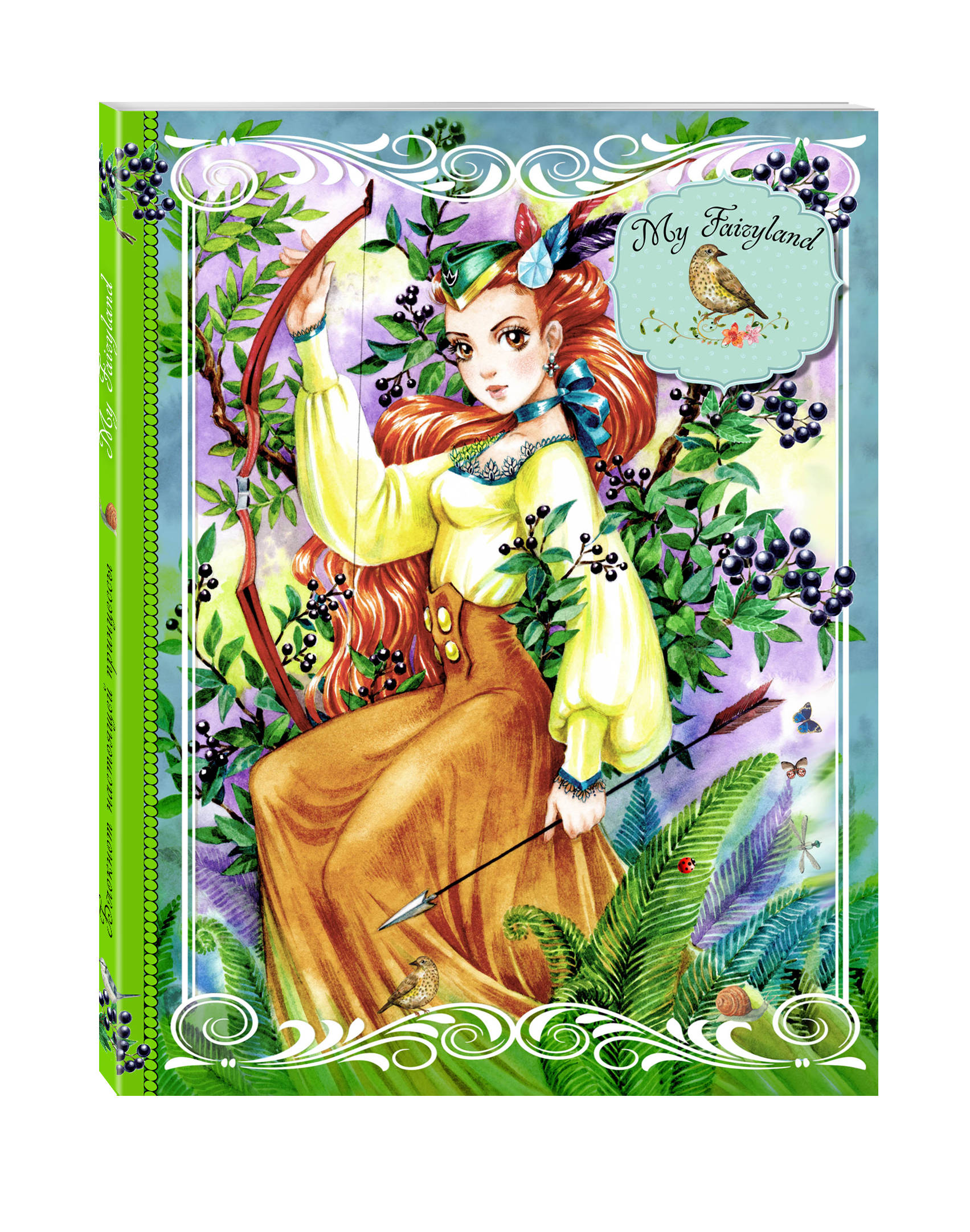 Хитоми Коро Блокнот. My Fairyland (зеленый) террариум ferplast jamaica 110 scenic серебристый полукруглый 110х55х48см