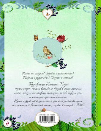 Блокнот. My Fairyland (зеленый) Хитоми Коро