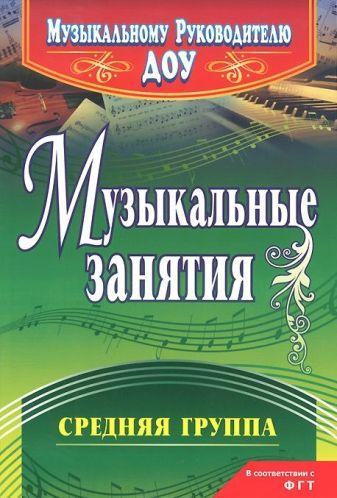 Арсенина Е. Н. - Музыкальные занятия. Средняя группа обложка книги