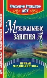 Арсеневская О. Н. - Музыкальные занятия. Первая младшая группа обложка книги