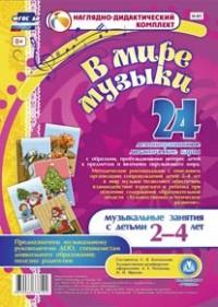 """Богомолова С.В. - """"В мире музыки"""". Наглядно-дидактический комплект для детей 2-4 лет: 24 демонстрационные дидактические карты обложка книги"""