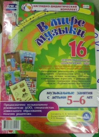 Богомолова С.В. - В мире музыки. Музыкальные занятия с детьми 5-6 лет: 16 демонстрационных карт обложка книги