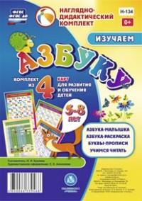 Куклева Н. Н. - Изучаем азбуку: комплект из 4 карт для развития и обучения детей 5-8 лет обложка книги