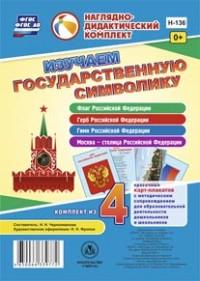 Черноиванова Н. Н. - Изучаем государственную символику: комплект из 4 карт-плакатов с методическим сопровождением обложка книги