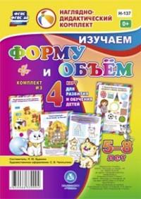 Изучаем форму и объем: комплект из 4 карт для развития и обучения детей 5-8 лет Буренко Л. Ю.