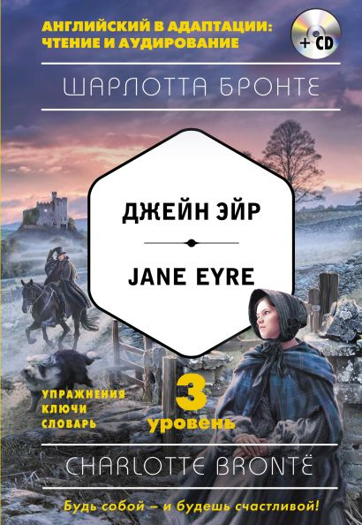 Джейн Эйр = Jane Eyre (+компакт-диск MP3). 3-й уровень - фото 1