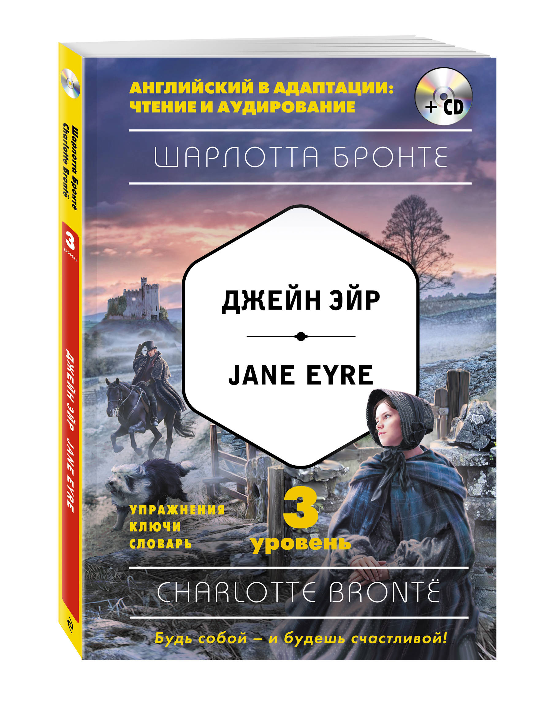 Бронте Ш. Джейн Эйр = Jane Eyre (+CD). 3-й уровень brontё c jane eyre level 2 cd