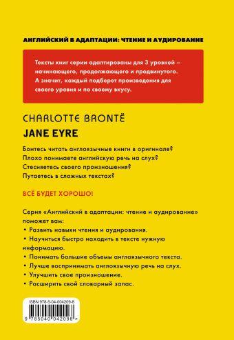 Джейн Эйр = Jane Eyre (+компакт-диск MP3). 3-й уровень Шарлотта Бронте