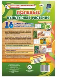 Попова Г. П. - Культурные растения: полевые: 16 демонстрационных дидактических красочных карт с оборотом обложка книги