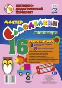 Шампарова Л. В. - Мастер Самоделкин. Аппликация из бумаги: 8 красочных карт-моделей и 8 цветных шаблонов с методическими рекомендациями обложка книги