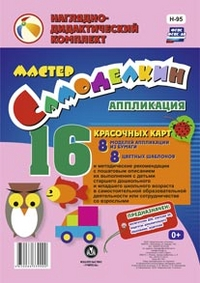 Шампарова Л. В. - Мастер Самоделкин. Аппликация из природных материалов: 8 красочных карт-моделей с методическими рекомендациями обложка книги