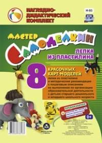 Шампарова Л. В. - Мастер Самоделкин. Лепка из пластилина: 8 красочных карт-моделей с методическими рекомендациями обложка книги