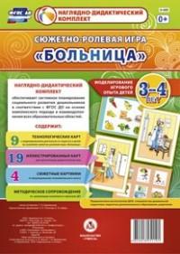 """Сюжетно-ролевая игра """"Больница"""". Моделирование игрового опыта детей 3-4 лет - фото 1"""