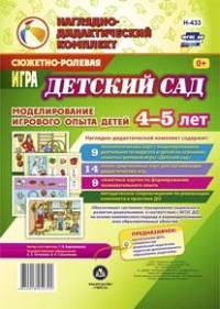"""Сюжетно-ролевая игра """"Детский сад"""". Моделирование игрового опыта детей 4-5 лет - фото 1"""