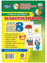 Учимся рисовать пластилином. 5-7 лет: Комплект из 8 цветных карт с рисунками для занятий с детьми пластилинографией Смирнова Т. В.