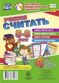 Учимся считать: комплект из 4 карт для развития и обучения детей 5-8 лет - фото 1