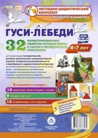 Комплексные занятия по речевому, познавательному, художественно-эстетическому развитию детей 4-7 лет на основе сказки