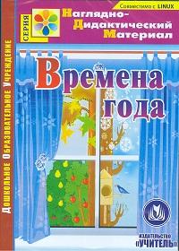 """Авторский коллектив издательства """"Учитель"""" - Времена года. Компакт-диск для компьютера обложка книги"""