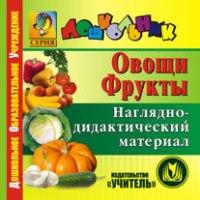 Овощи. Фрукты. Компакт-диск для компьютера Авторский коллектив издательства