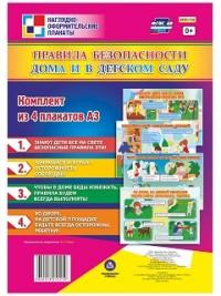 "Комплект плакатов ""Правила безопасности дома и в детском саду"": 4 плаката"