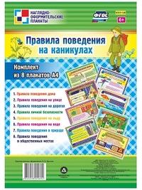 "Комплект плакатов ""Правила поведения на каникулах"": 8 плакатов А4 - фото 1"