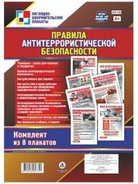 Правила антитеррористической безопасности: 8 плакатов - фото 1