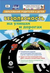 """""""Безопасность на улицах и дорогах"""": специальное издание для  взаимодействия взрослых и детей, педагогов и родителей - фото 1"""