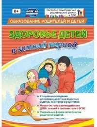"""""""Здоровье детей в зимний период"""": специальное издание для взаимодействия взрослых и детей, педагогов и родителей - фото 1"""