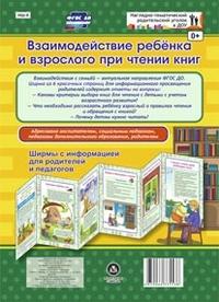 Взаимодействие ребенка и взрослого при чтении книг. Ширмы с информацией для родителей и педагогов из 6 секций