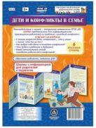 Дети и конфликты в семье. Ширмы с информацией для родителей и педагогов из 6 секций