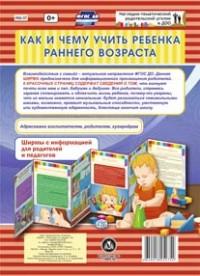 Как и чему учить ребенка раннего возраста. Ширмы с информацией для родителей и педагогов из 6 секций - фото 1