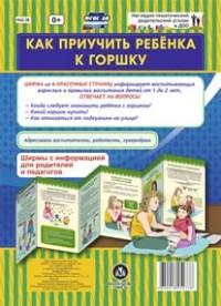 Как приучить ребёнка к горшку. Ширмы с информацией для родителей и педагогов из 6 секций