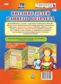 Питание детей раннего возраста. Ширмы с информацией для родителей и педагогов из 6 секций - фото 1