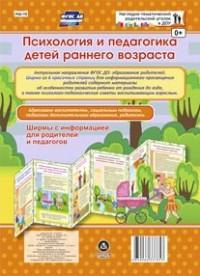 Психология и педагогика детей раннего возраста. Ширмы с информацией для родителей и педагогов из 6 секций