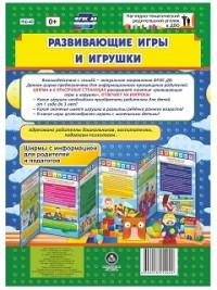 Развивающие игры и игрушки. Ширмы с информацией для родителей и педагогов из 6 секций