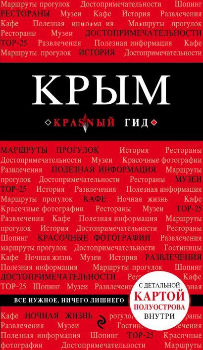 Крым. 3-е изд., испр. и доп. - фото 1