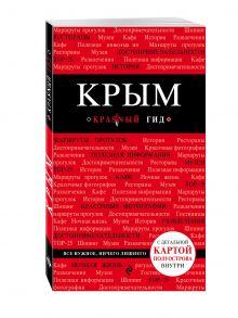 Крым. 3-е изд., испр. и доп.
