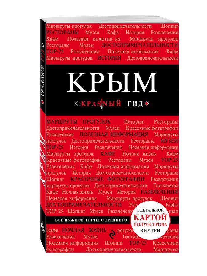 Крым. 3-е изд., испр. и доп. Кульков Д.Е.